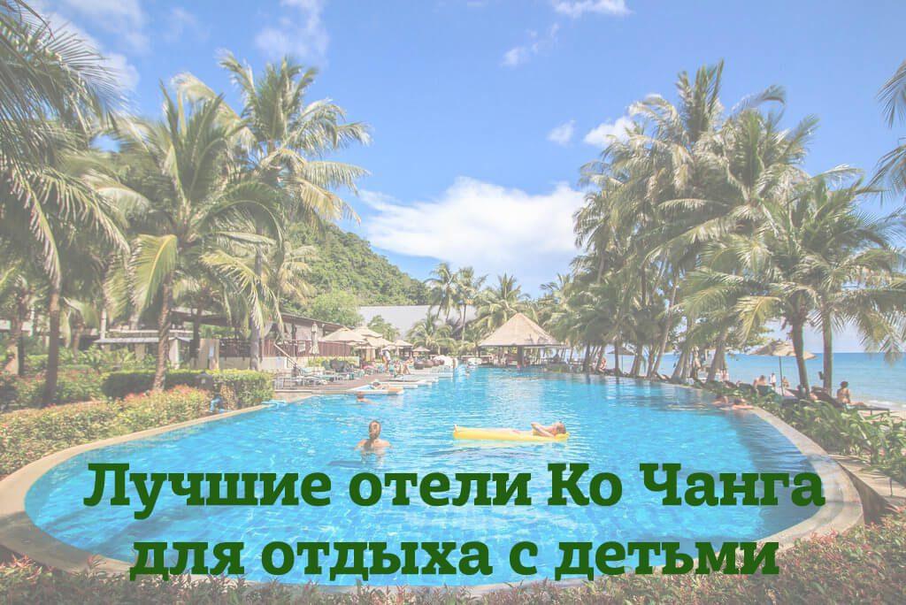 """Иллюстрация к статье """"Лучшие отели острова Ко Чанг для отдыха с детьми"""""""