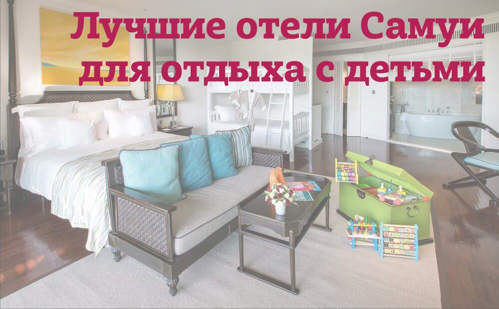 """Иллюстрация к статье """"Лучшие отели Самуи для отдыха с детьми"""""""