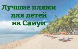 Лучшие пляжи Самуи для детей (обзор, фото, карта)