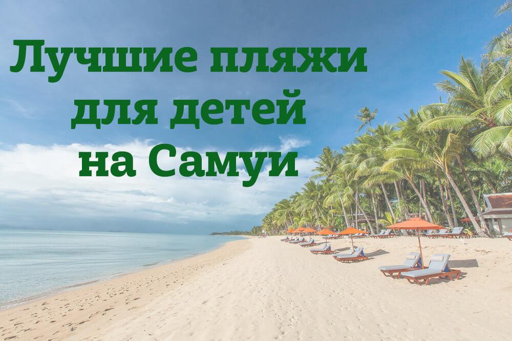 """Иллюстрация к статье """"Лучшие пляжи Самуи для детей"""""""