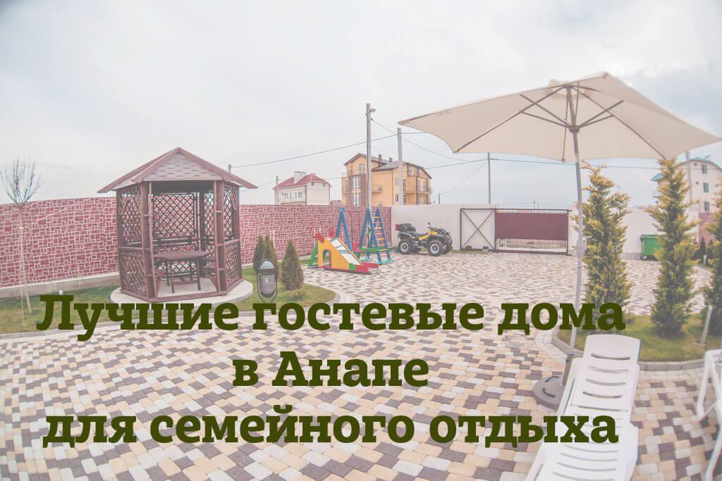 """Иллюстрация к статье """"Лучшие гостевые дома для семейного отдыха в Анапе """""""