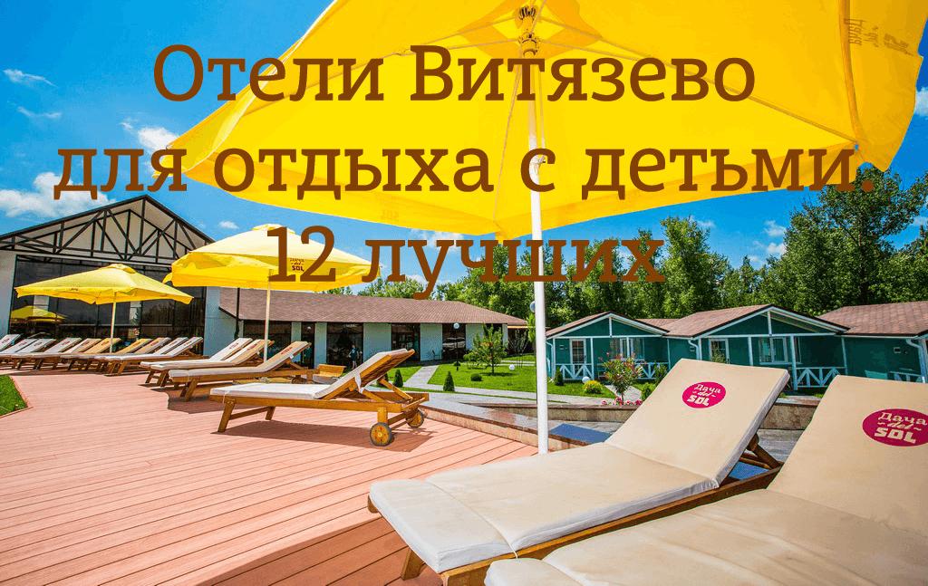 Иллюстрация к статье «Лучшие отели Витязево для отдыха с детьми»