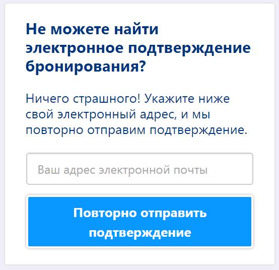 """Скриншот с сайта Booking.com. Функция """"Повторная отправка подтверждения"""""""