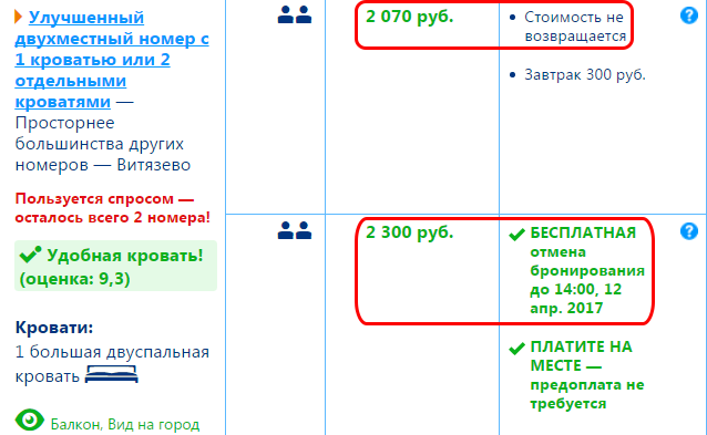 Скриншот с сайта Booking.com. Информация об отмене брони