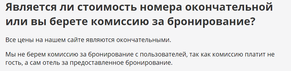 Скриншот с сайта Ostrovok.ru. Цены на сервисе окончательные