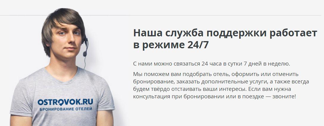 Скриншот с сайта Ostrovok.ru. Служба поддержки