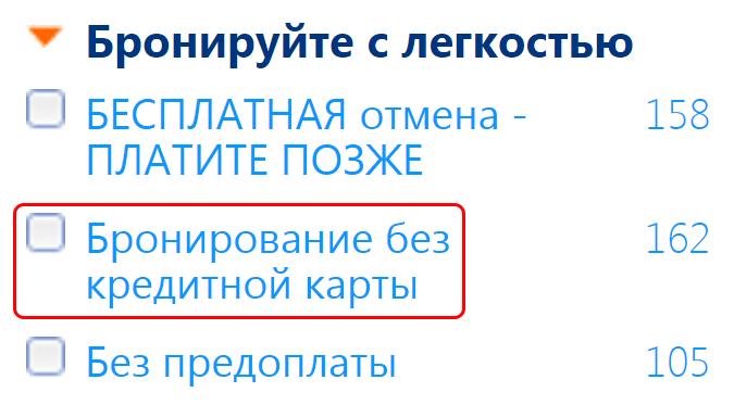 Скриншот с сайта Booking.com. Фильтр для выбора отелей, в которых не требуют карту