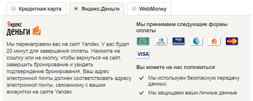 Скриншот с сайта Hotels.com. Варианты оплаты брони