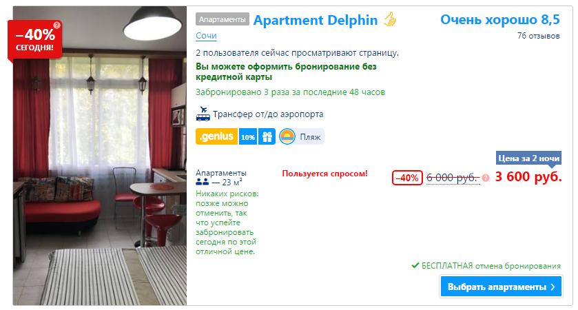 Скриншот с Booking.com. Пример скидки в 40%