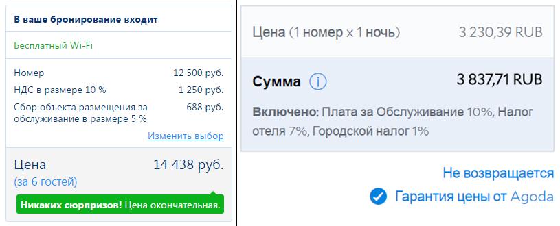 Скриншот с примерами цен на Booking и Agoda