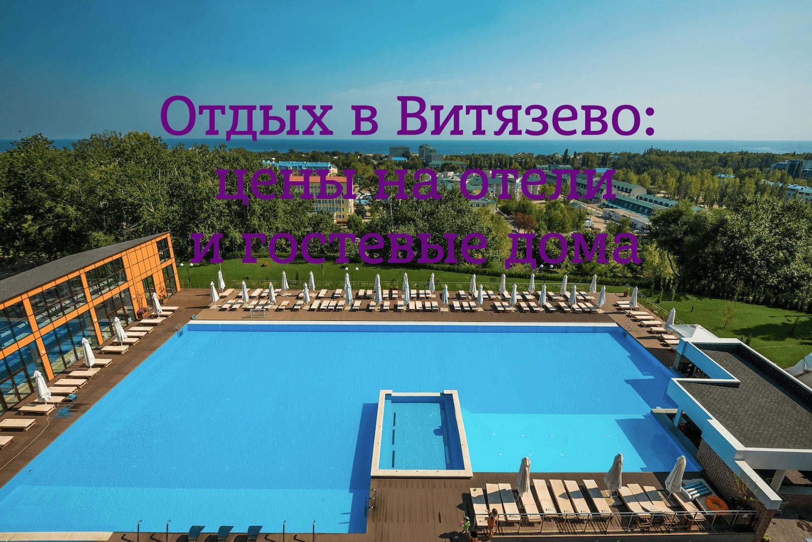 Иллюстрация к статье «Отдых в Витязево. Цены 2017 г. на отели и гостевые дома»