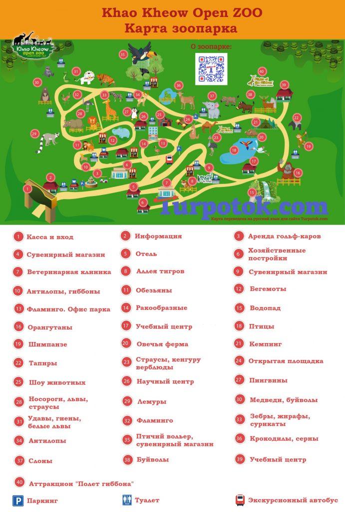 Карта Khao Kheow Open ZOO на русском языке