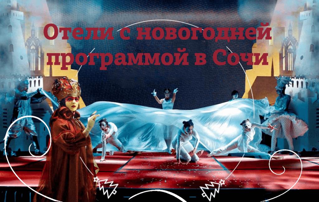 """Иллюстрация к статье """"Новый год 2018 в Сочи, отели с программой на 31 декабря"""""""