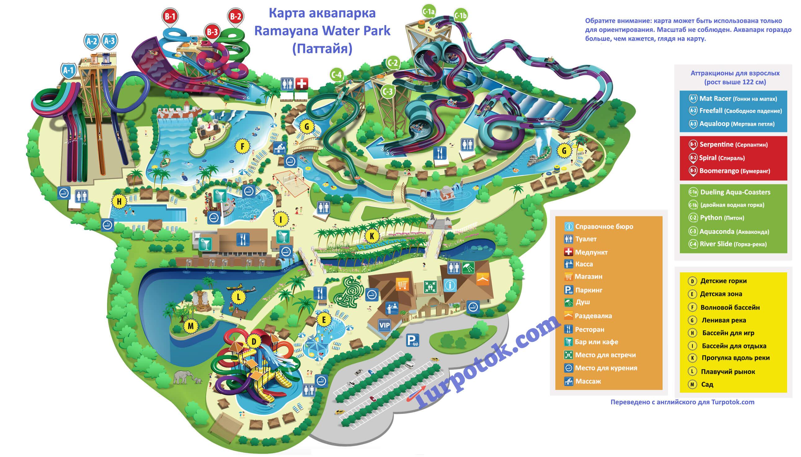 Карта аквапарка Ramayana Water Park Pattaya на русском