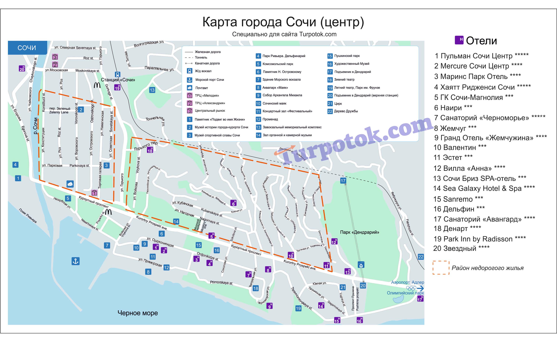Карта центральной части Сочи с гостиницами и отелями