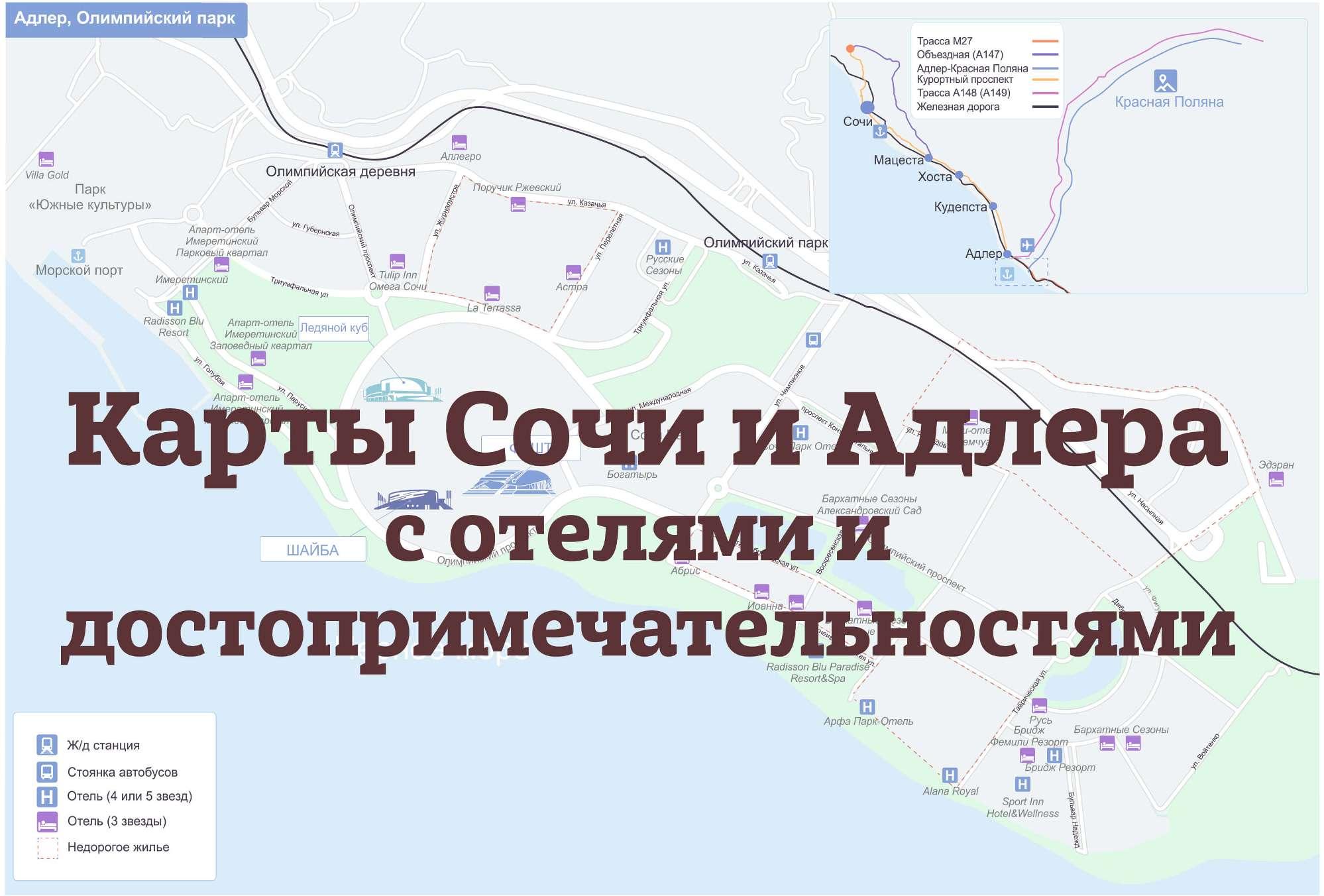 """Иллюстрация к статье """"Карты Сочи и Адлера с отелями"""""""