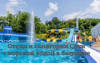 Отели и санатории Сочи с морской водой в бассейне