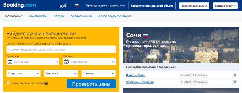 Главная страница сайта Booking.com