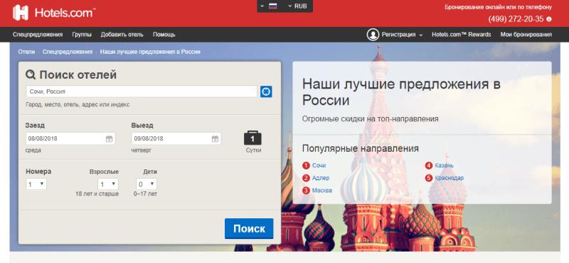 Скриншот Hotels.com - сайт для поиска отелей со скидками в Сочи