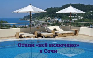 Отели «всё включено» в Сочи с бассейном и пляжем