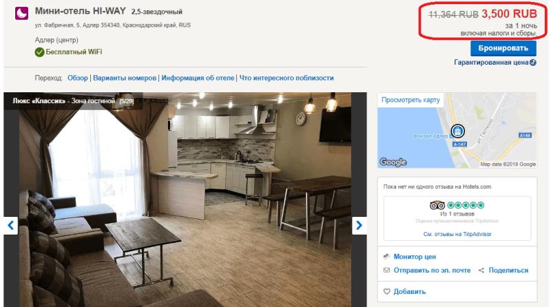 Скриншот с hotels.com