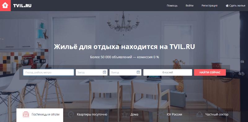 Скриншот главной страницы tvil.ru - сайта для поиска дешевого жилья в Сочи