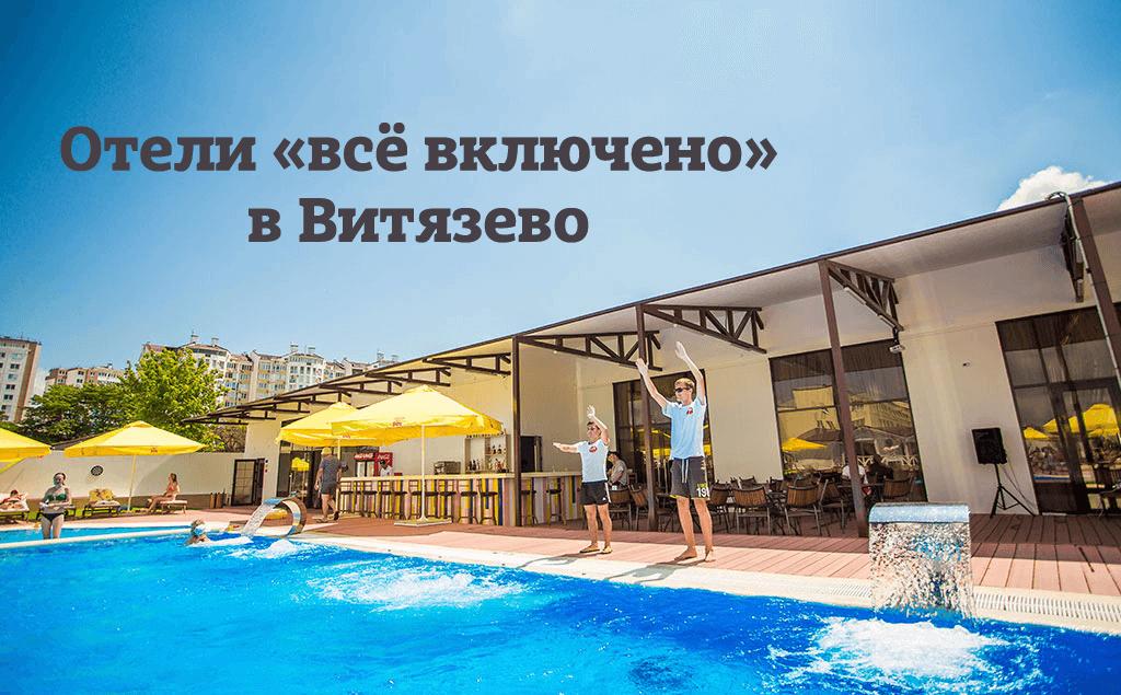 "Иллюстрация к статье ""Отели все включено в Витязево"""
