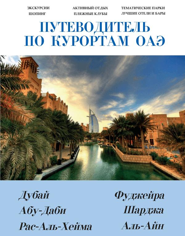 Детальный путеводитель по Арабским Эмиратам. Скачать бесплатно в PDF