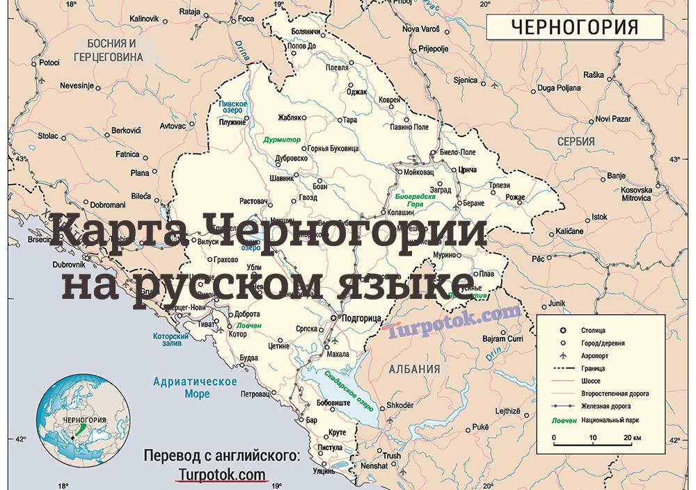 karta-chernogorii