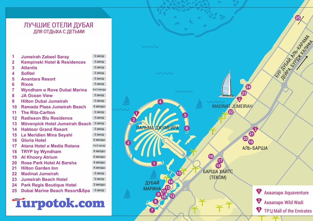 Карта Дубая, где отмечены лучшие семейные отели