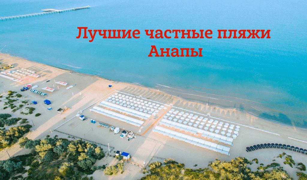 """Иллюстрация к статье """"Лучшие частные пляжи Анапы"""""""