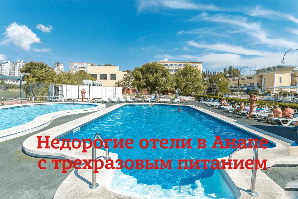 """Иллюстрация к статье """"Недорогие отели в Анапе с питанием"""""""