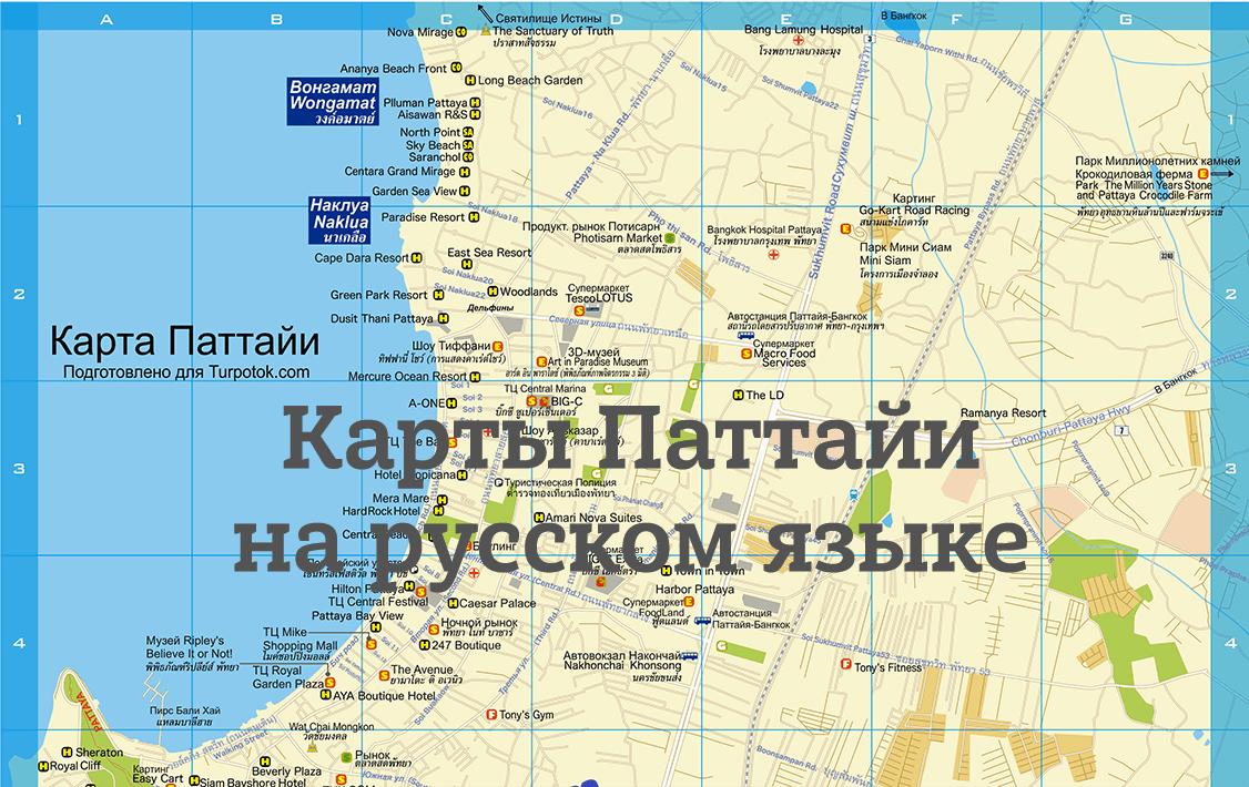 """Иллюстрация к статье """"Паттайя: карты с отелями"""""""