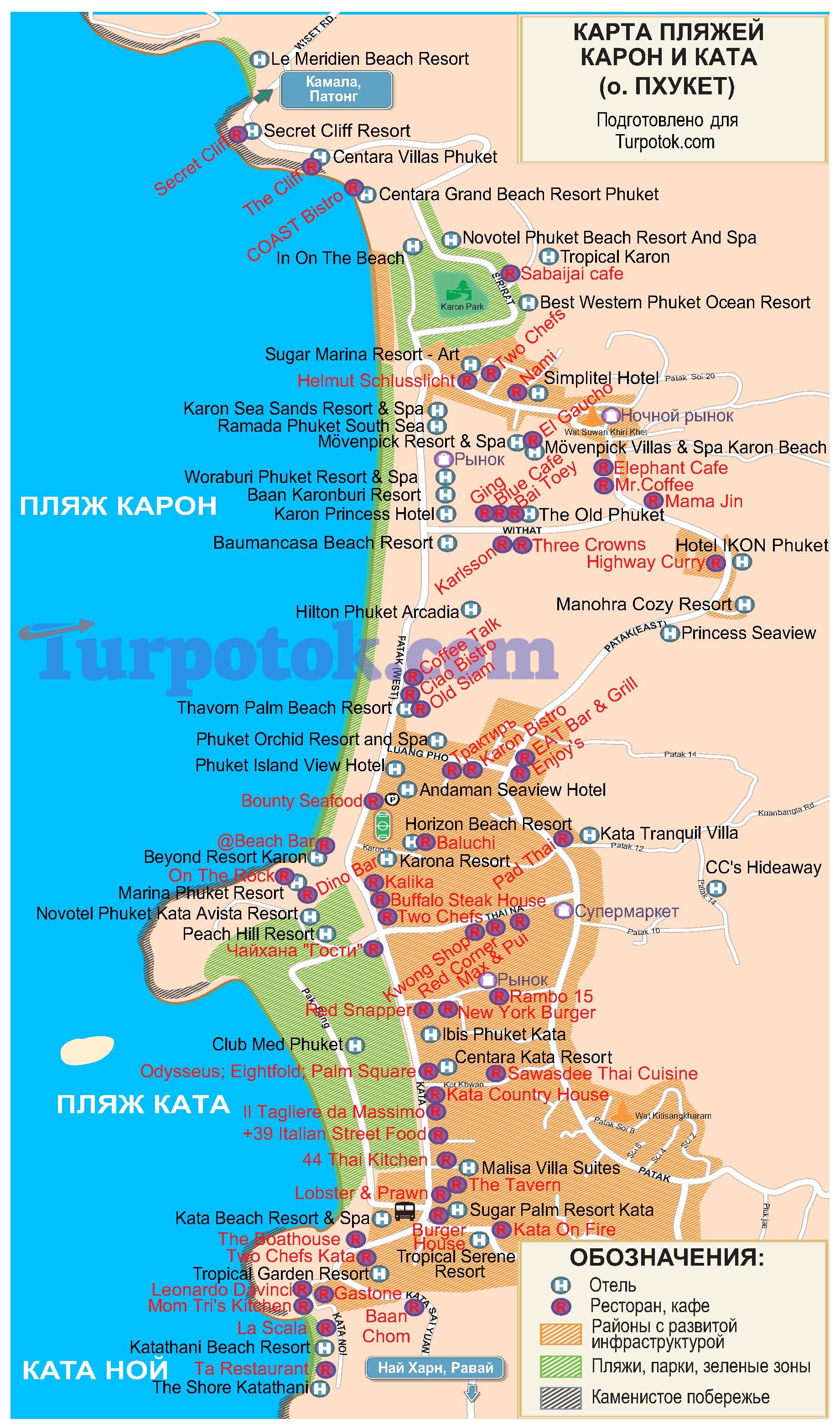 Карта-схема с ресторанами пляжа Карон и Ката (Пхукет)