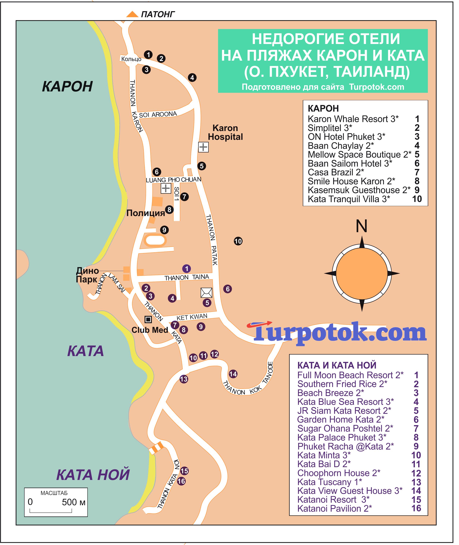 """Карта """"Недорогие гостиницы на карте Карона и Каты"""""""