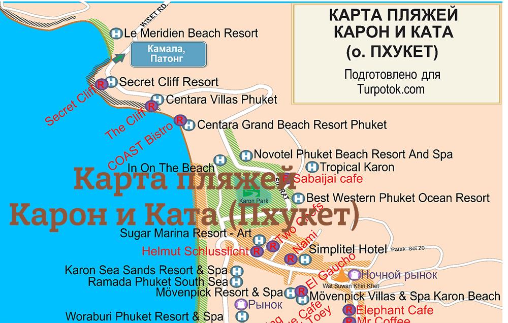 Пляж Карон и Ката, карта с отелями