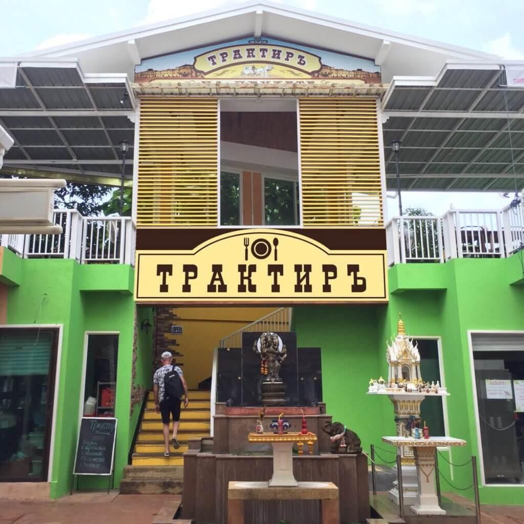 Фото фасада ресторана «Трактир» (Пхукет)