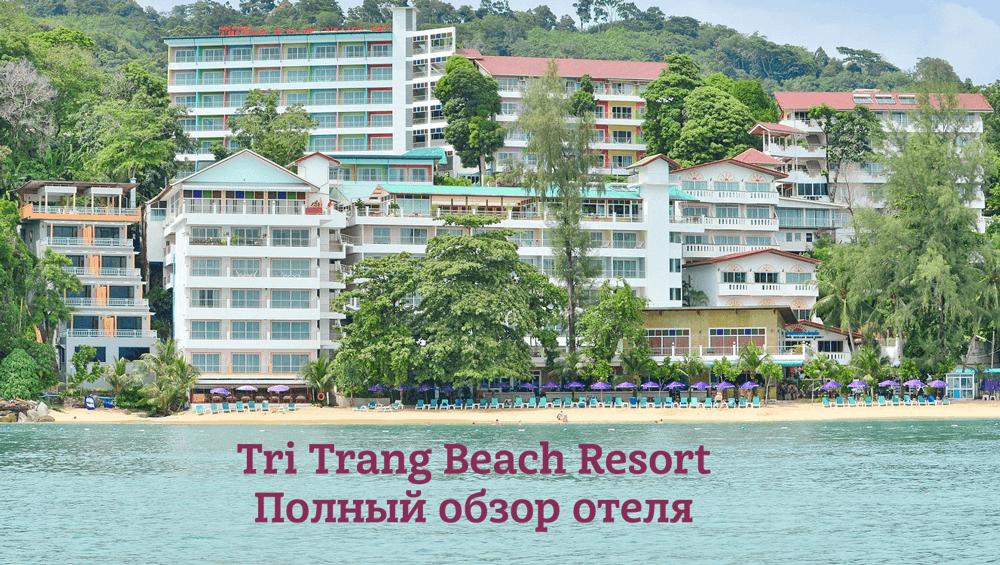 Отель Tri Trang Beach Resort. Полный обзор
