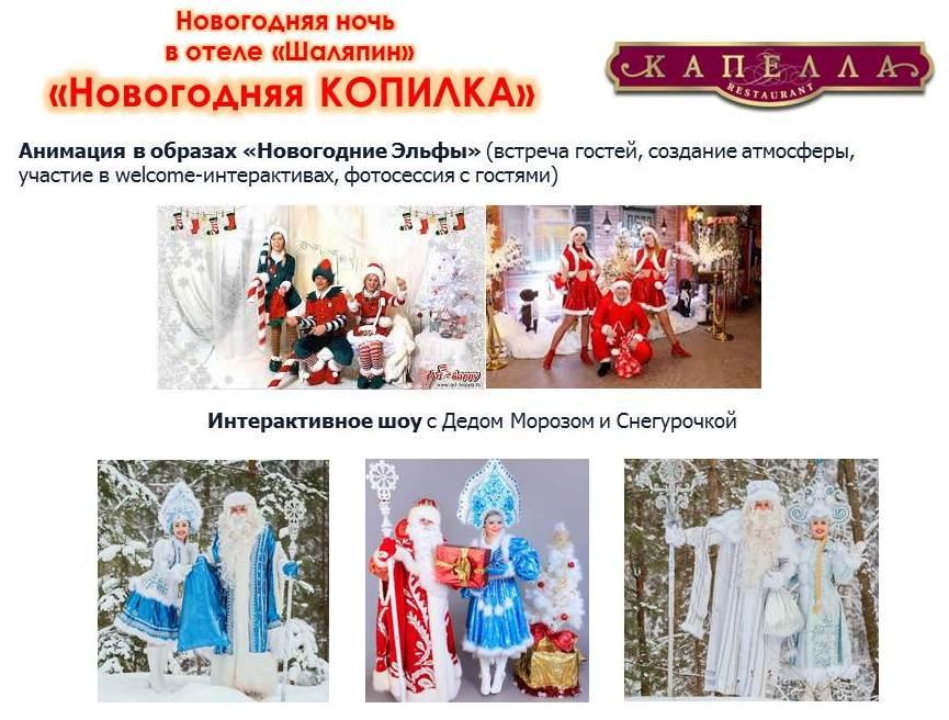 Вечеринка «Новогодняя копилка» в Шаляпин Палас (Казань)