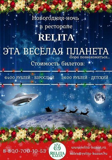 Банкетная афиша в Relita Kazan