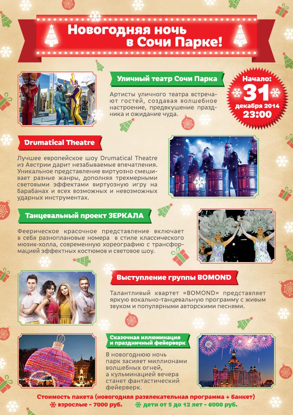 Новый год 2019 в Сочи-Парке: программа, цены