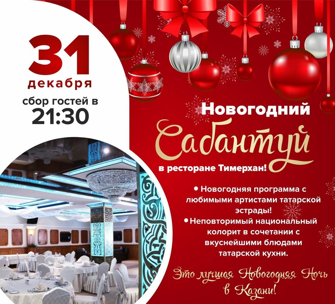 Новый год в отеле Тимерхан (Казань)