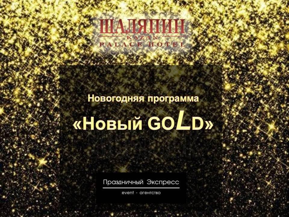 Вечеринка «НОВЫЙ GOLD» в Шаляпин Палас (Казань)