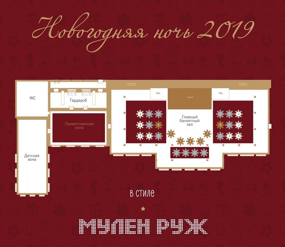 Новогодняя ночь в стиле Мулен Руж в Казани