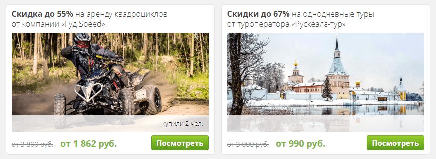 Скидки на развлечения, купоны и акции для детей на парки развлечений в Казани