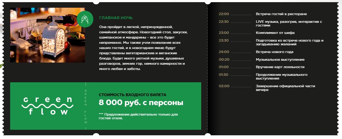 Развлекательная программа на 31 декабря 2019 года в отеле Green Flow (Красная поляна)