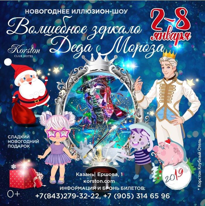 Корстон (Казань): новогодние программы для детей