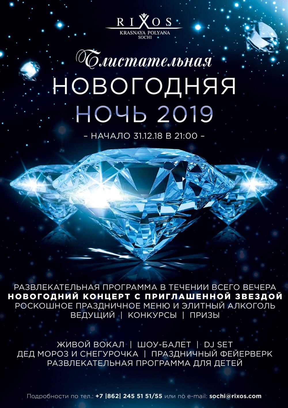 Программа на 31 декабря 2019 года в отеле Rixos Krasnaya Polyana