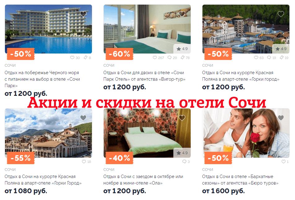 Иллюстрация к статье про акции и скидки на отели в Сочи и на Красной Поляне