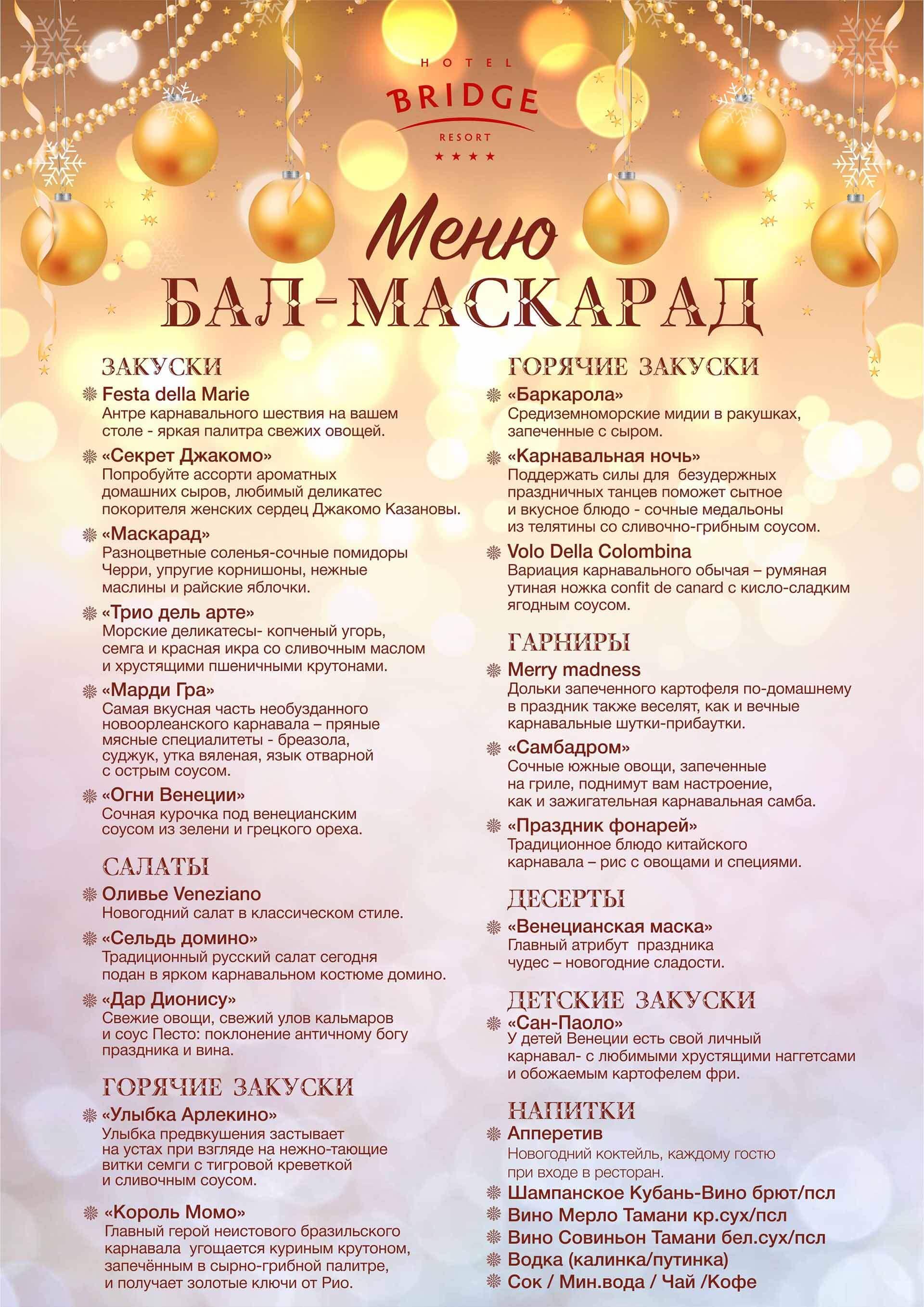 Банкетное меню на Новый год в отеле bridge resort